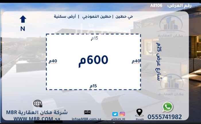 أرض للبيع في شارع النزاهه ، حي حطين ، الرياض ، الرياض