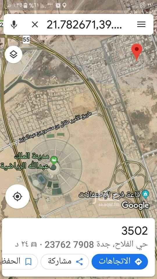 أرض للبيع في حي الفلاح ، جدة