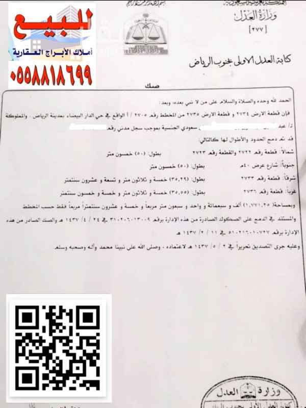 أرض للبيع في شارع روض الجوار ، حي الدار البيضاء ، الرياض ، الرياض