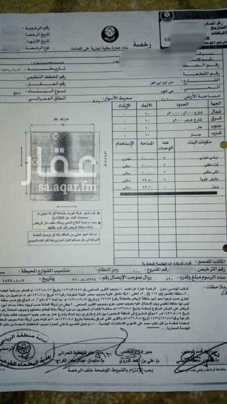 عمارة للبيع في شارع ابن ابي العز ، حي العود ، الرياض