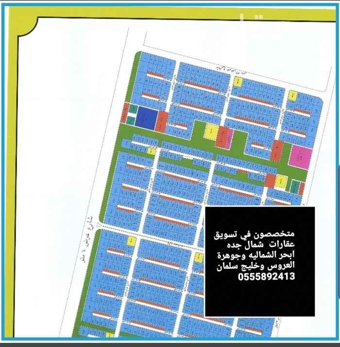 أرض للبيع في شارع أمين الحسيني ، ذهبان