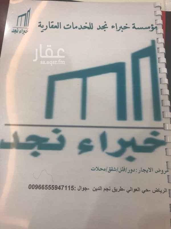 غرفة للإيجار في طريق نجم الدين الأيوبي الفرعي ، حي العوالي ، الرياض