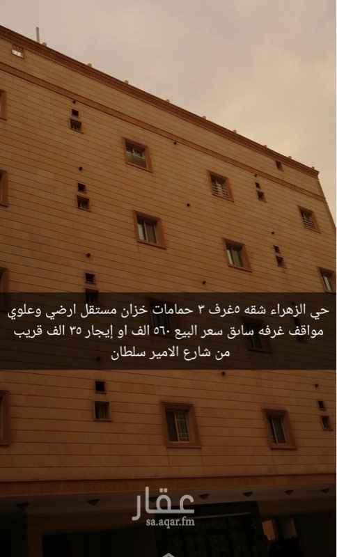 شقة للبيع في شارع ابو جهيم عبدالله ، حي الزهراء ، جدة