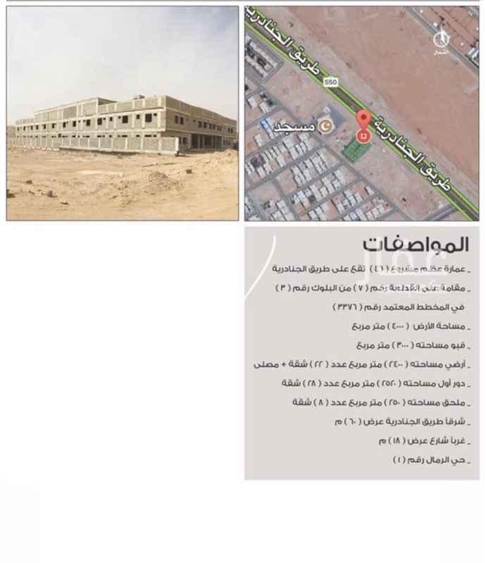 عمارة للإيجار في الرياض ، حي الرمال ، الرياض
