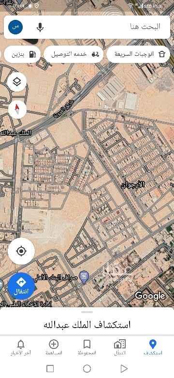 أرض للبيع في حي الملك عبدالله ، الرياض ، الرياض