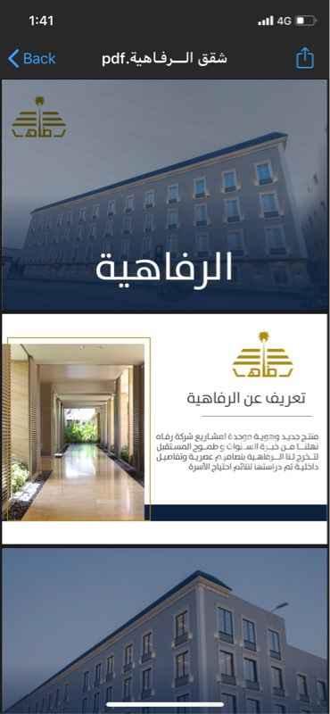 شقة للبيع في شارع عبدالله التميمي ، حي القيروان ، الرياض ، الرياض