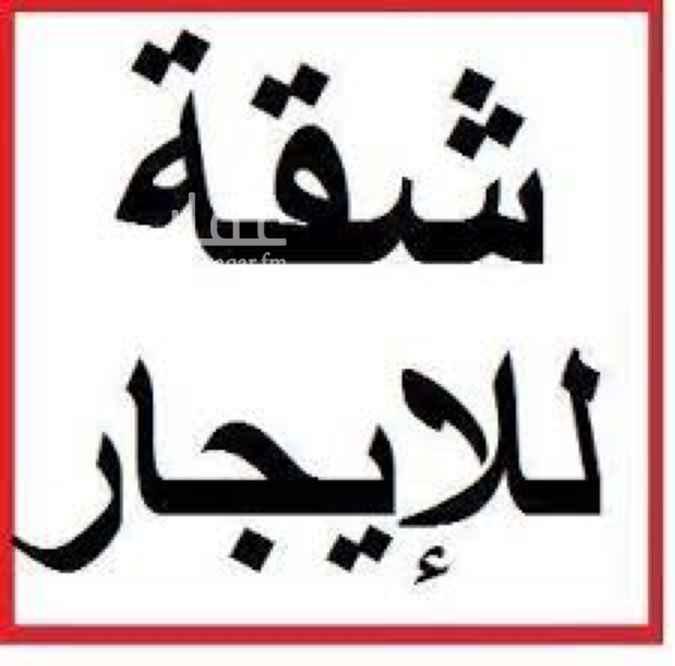 شقة للإيجار في شارع عبدالرحمن الجبرتي ، حي الدرعية الجديدة ، الرياض ، الرياض