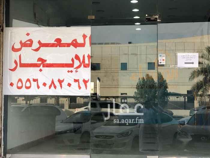 محل للإيجار في شارع هشام بن عبدالملك ، حي المرسلات ، الرياض ، الرياض