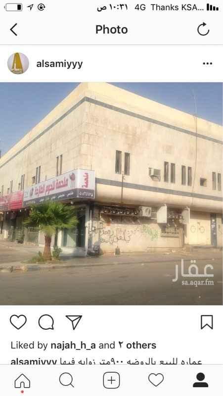 عمارة للبيع في شارع ابي عبدالله الاموي, الروضة, الرياض