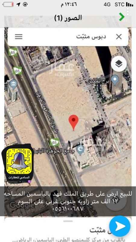 أرض للبيع في طريق الملك فهد ، الرياض