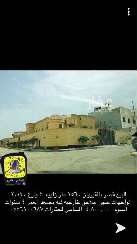 فيلا للبيع في طريق الأكاديمي غربا ، حي مطار الملك خالد الدولي ، الرياض