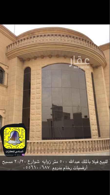فيلا للبيع في شارع المروة ، حي الملك عبدالله ، الرياض