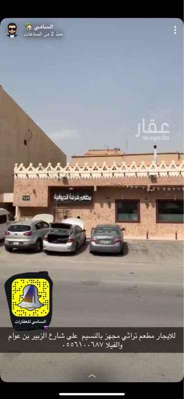 عمارة للبيع في شارع الزبير بن العوام ، حي النسيم الغربي ، الرياض ، الرياض