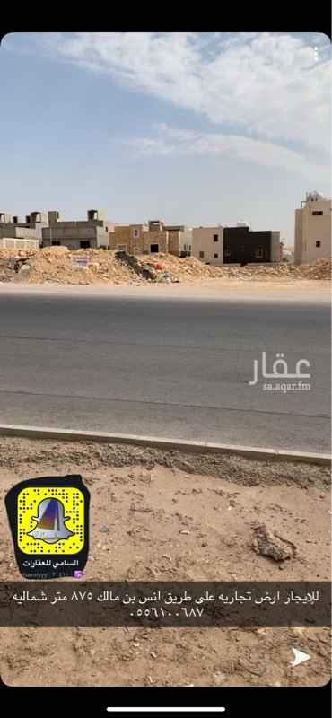 أرض للإيجار في طريق أنس ابن مالك ، حي النرجس ، الرياض ، الرياض