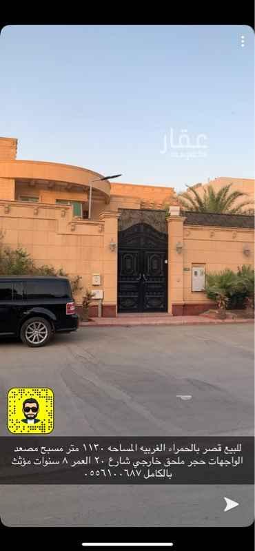 فيلا للبيع في شارع الأمير مقرن بن عبدالعزيز ، حي الحمراء ، الرياض ، الرياض
