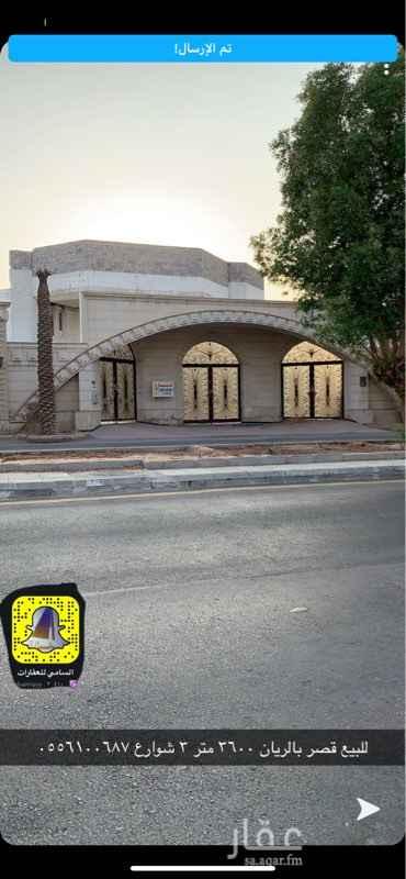 فيلا للبيع في شارع الشيخ عمر بن سليم ، حي الريان ، الرياض ، الرياض