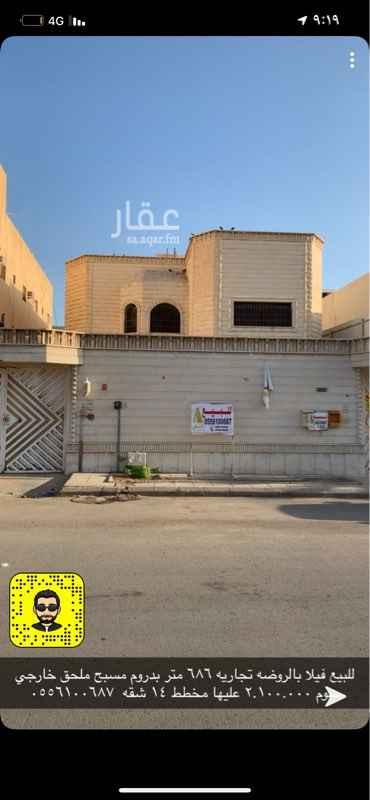 فيلا للإيجار في شارع زيد الخير ، حي الروضة ، الرياض ، الرياض