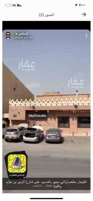محل للإيجار في شارع الزبير بن العوام ، حي النسيم الغربي ، الرياض ، الرياض