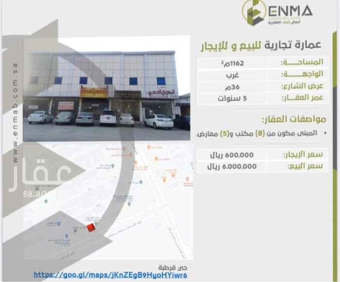 عمارة للبيع في طريق الأمير محمد بن سلمان بن عبدالعزيز ، حي قرطبة ، الرياض ، الرياض