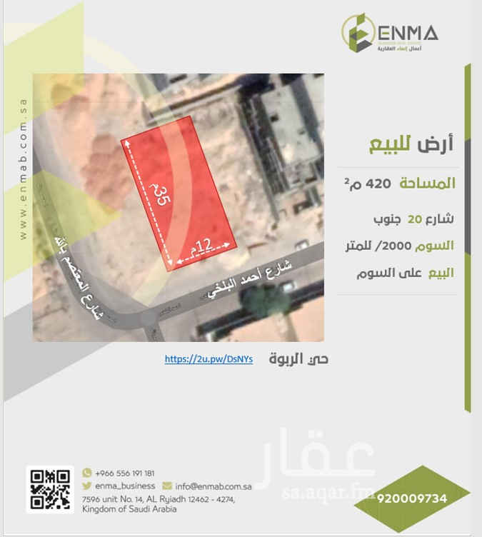 أرض للبيع في شارع احمد البلخي ، حي الربوة ، الرياض ، الرياض