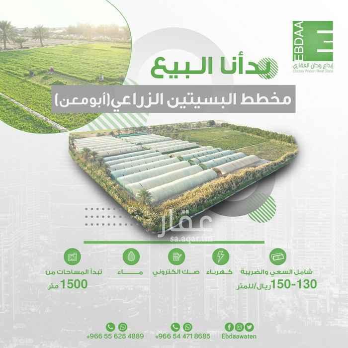 مزرعة للبيع في القطيف