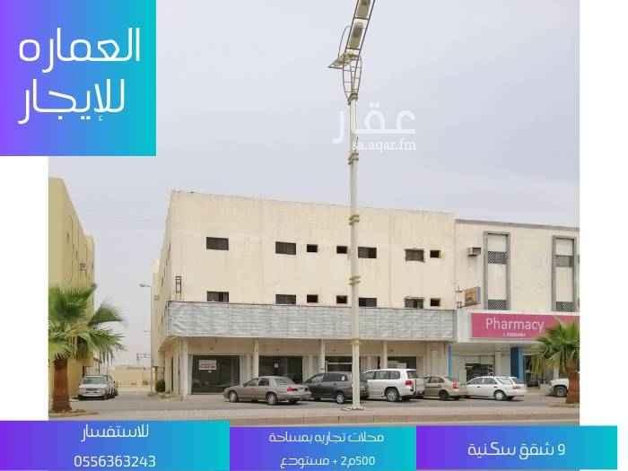 عمارة للإيجار في طريق الملك سعود ، حي السلام ، الخرج