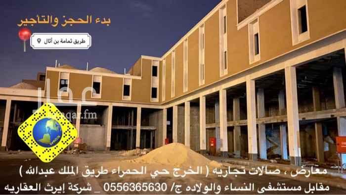 محل للإيجار في شارع الامير سلطان بن عبدالعزيز ، حي البرج ، الخرج ، الخرج