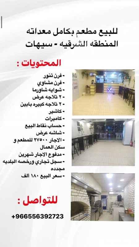 محل للبيع في حي ، طريق الملك عبدالعزيز ، حي الدانة ، الدمام ، القطيف