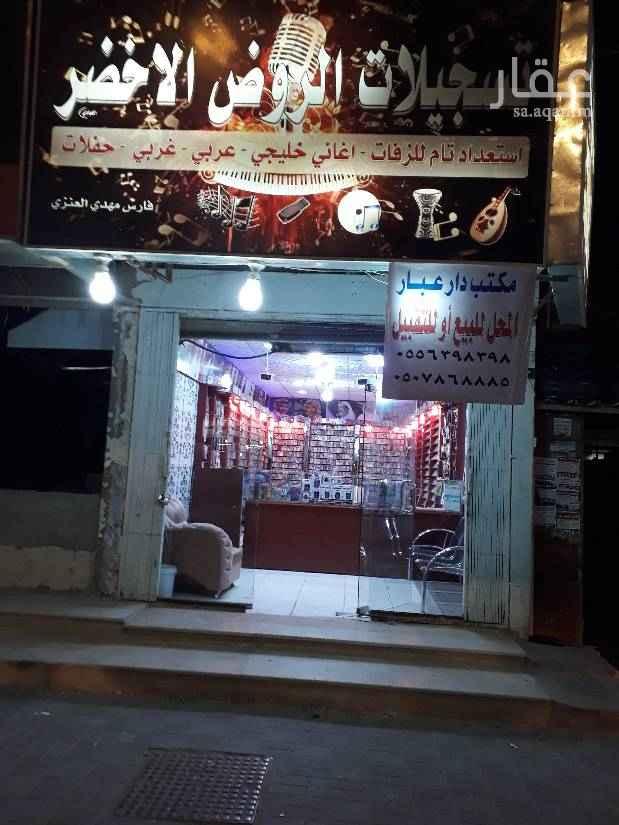 محل للبيع في شارع المرمر ، حي النظيم ، الرياض