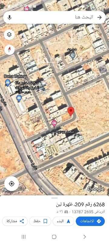 أرض للبيع في شارع رقم 209 ، حي ظهرة لبن ، الرياض ، الرياض