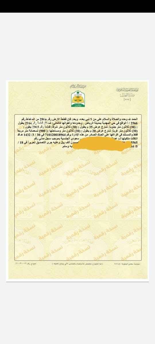 أرض للبيع في حي ، شارع عبدالملك بن العباس ، حي المهدية ، الرياض ، الرياض
