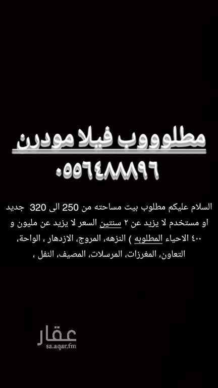 فيلا للبيع في طريق الامام سعود بن عبدالعزيز بن محمد الفرعي ، حي النزهة ، الرياض ، الرياض