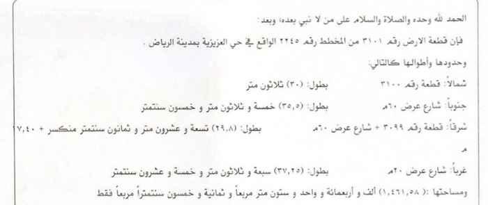 أرض للبيع في طريق فتح مكة ، حي العزيزية ، الرياض ، الرياض