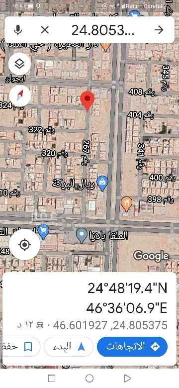 أرض للبيع في شارع رقم 267 ، حي الملقا ، الرياض ، الرياض