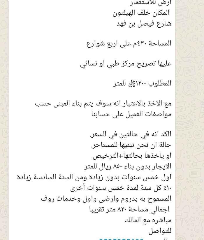 أرض للإيجار في شارع الامير فيصل بن فهد ، حي الشاطئ ، جدة ، جدة