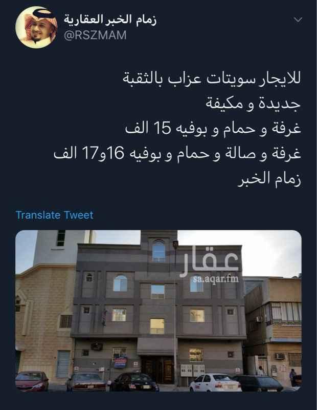 شقة للإيجار في شارع المجمعة ، حي الثقبة ، الخبر ، الخبر