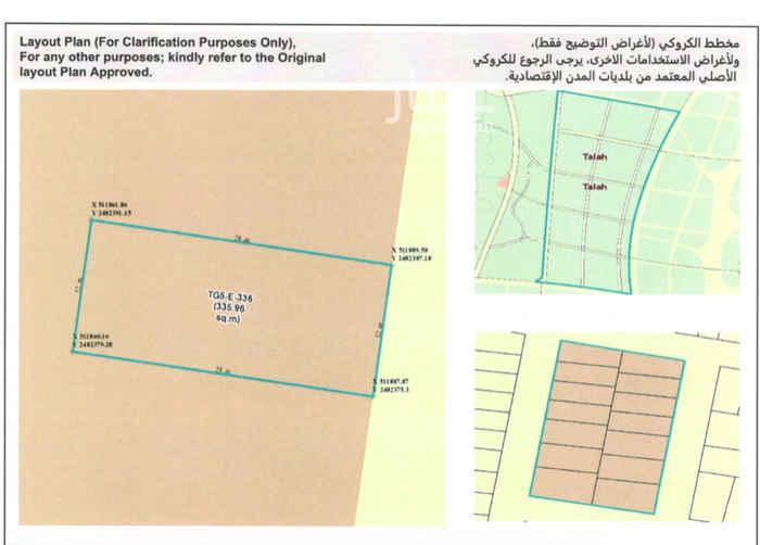 أرض للبيع في مدينة الملك عبد الله الاقتصادية