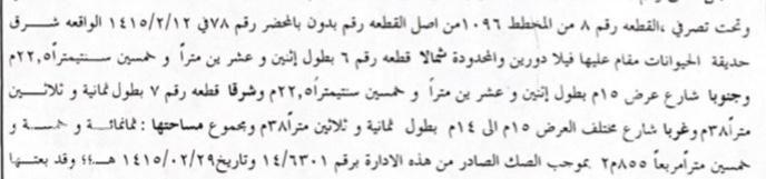 فيلا للبيع في شارع خديجة بنت الحافظ ، حي جرير ، الرياض ، الرياض