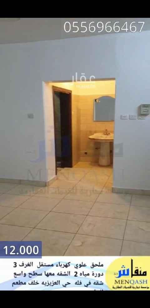 شقة للإيجار في حي العزيزية ، الرياض ، الرياض