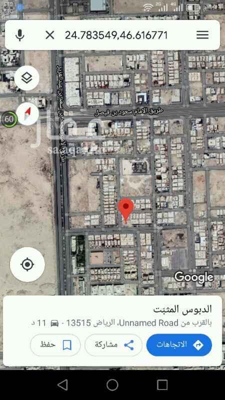 أرض للبيع في شارع عبدالله بن سيف ، حي العقيق ، الرياض
