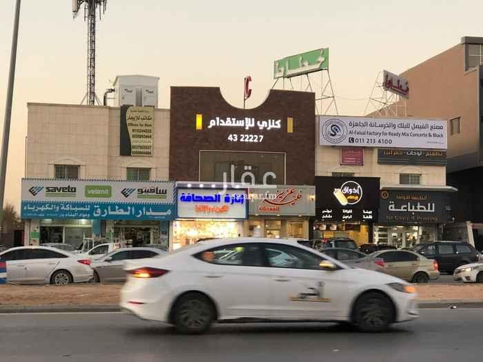 عمارة للبيع في طريق أنس ابن مالك ، الرياض ، الرياض