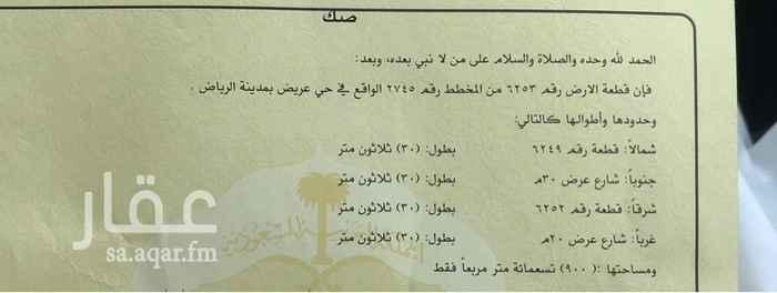 أرض للإيجار في حي عريض ، الرياض ، الرياض