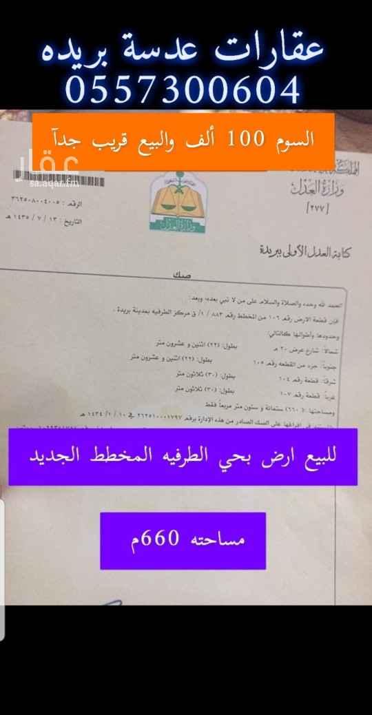 أرض للبيع في حي الطرفية ، الطرفيه الشرقيه ، بريدة