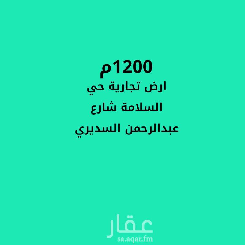 أرض للبيع في شارع عبدالرحمن بن أحمد السديري ، حي السلامة ، جدة