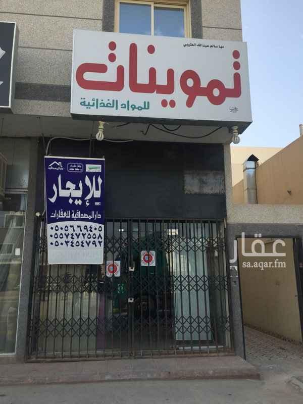 محل للبيع في حي ، شارع عوف بن عفراء ، حي ظهرة نمار ، الرياض