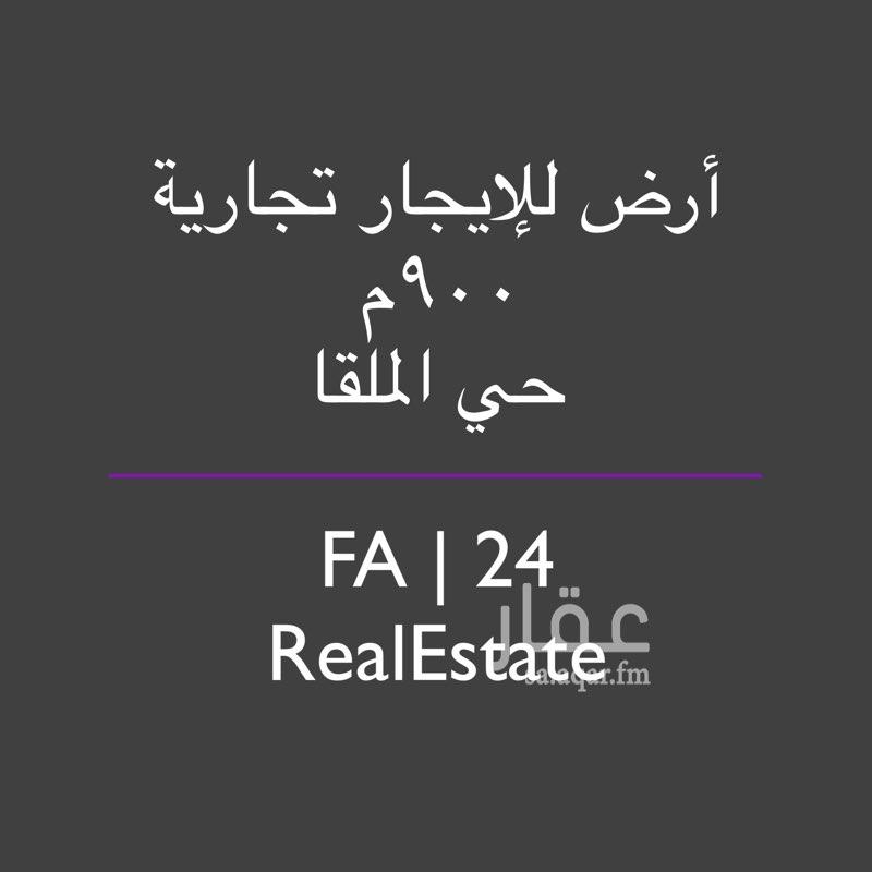 أرض للإيجار في شارع رقم 231 ، حي الملقا ، الرياض ، الرياض