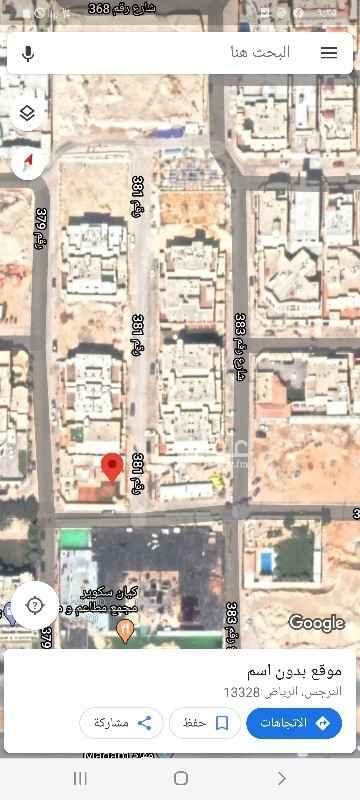 أرض للبيع في شارع رقم 381 ، حي النرجس ، الرياض ، الرياض