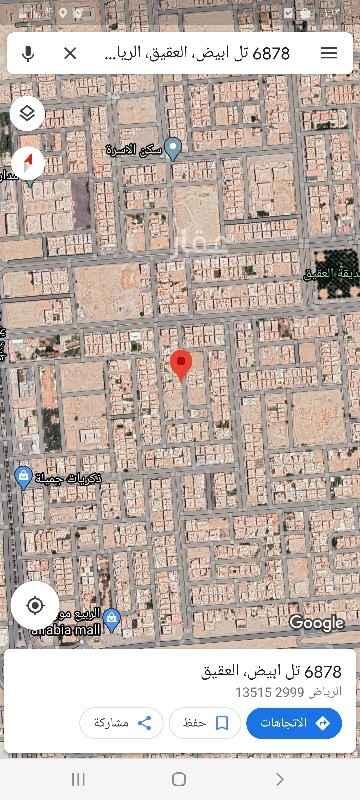 أرض للبيع في شارع تل ابيض ، حي العقيق ، الرياض ، الرياض