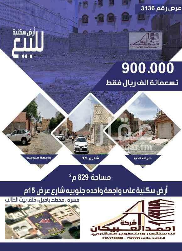 أرض للبيع في حي مسرة 2 ، الطائف ، الطائف