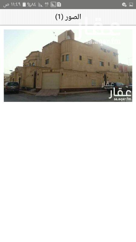 فيلا للبيع في شارع المنقلة ، حي اليرموك ، الرياض